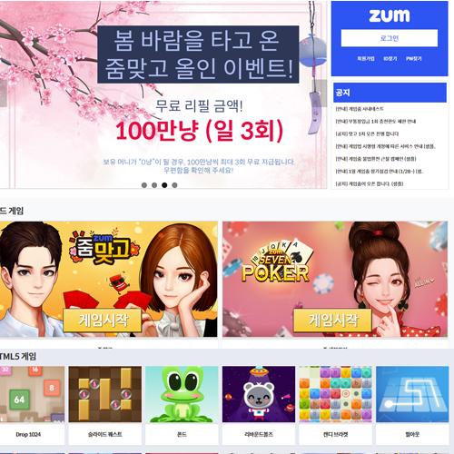 GameZum_screenshot